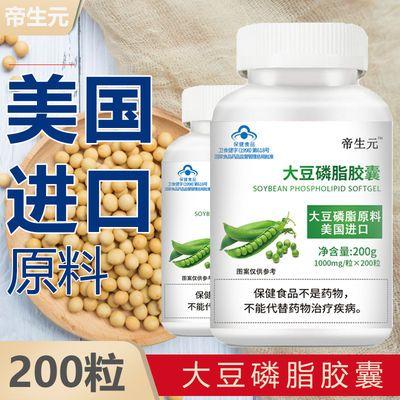 补贴20块】大豆卵磷脂胶囊血管清道夫软磷脂可搭鱼油软胶囊通血管