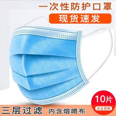 三层含熔喷材料、限购一件:10只 一次性口罩
