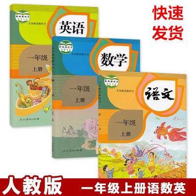 人教版小学一1年级上册语文数学英语书课本教科书