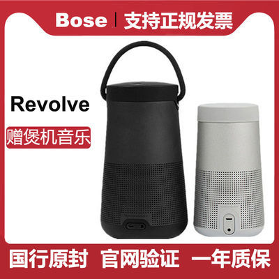 BOSE SOUNDLINK REVOLVE 无线蓝牙音箱博士大 小水壶音响revolve+