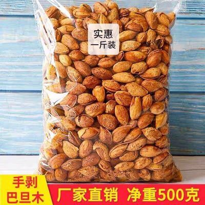 新货薄皮巴旦木奶油味袋装坚果干果杏仁薄壳扁桃仁250克散装零食