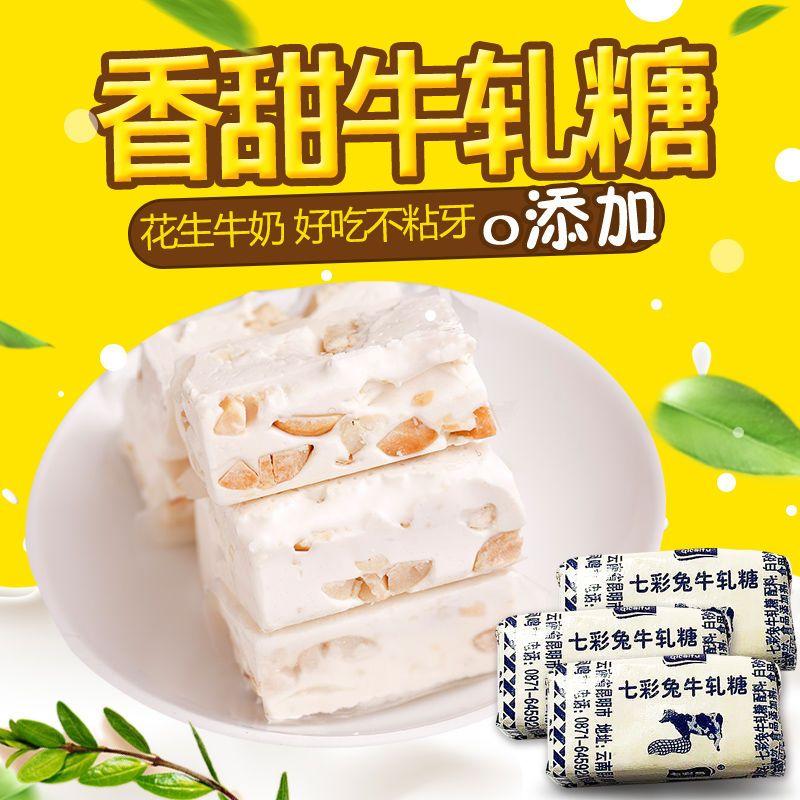 【七彩兔】花生牛轧糖200-1000克奶糖花生糖喜糖怀旧零食糖果批发