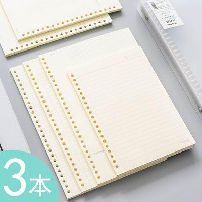活页本替芯b5活页纸26孔a5 20孔网格格子本空白横线错题方格康奈