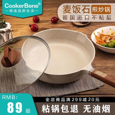 Cookerbene德国麦饭石不粘锅平底锅电磁炉煎锅牛排烙饼炒锅燃气灶