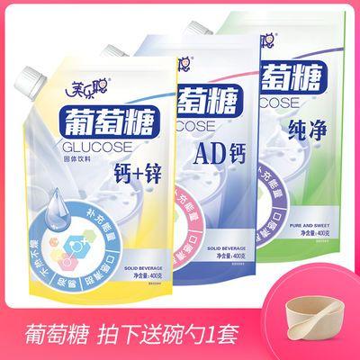 美乐聪葡萄糖400gX3袋运动健身补充能量AD钙锌纯净葡萄糖粉冲饮品