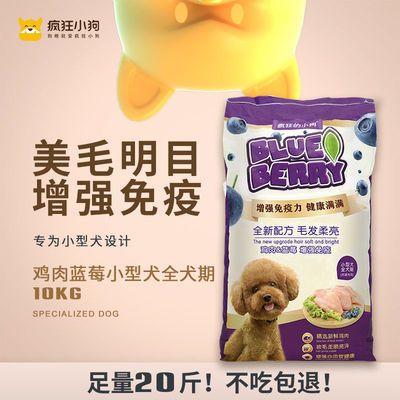 疯狂的小狗狗粮小型犬10kg20斤泰迪比熊博美幼犬成犬大型犬通用型