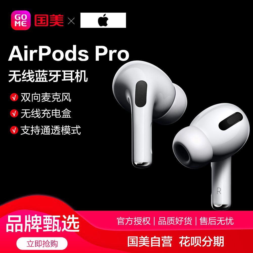 0点,必抢:1399元包邮  Apple AirPods Pro 苹果无线蓝牙耳机