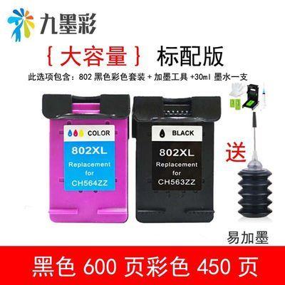 兼容惠普802墨盒 HP1050 1000 1010 1101 1011 1510 加墨打印机