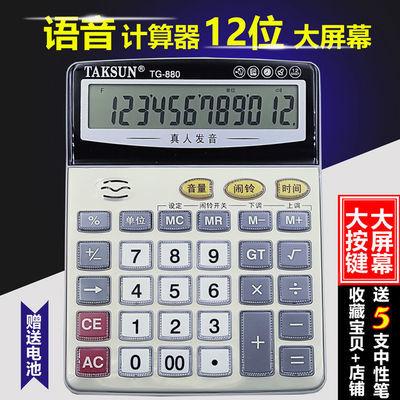 语音计算器办公用品真人发音带音乐学生财务会计大号大按键计算机