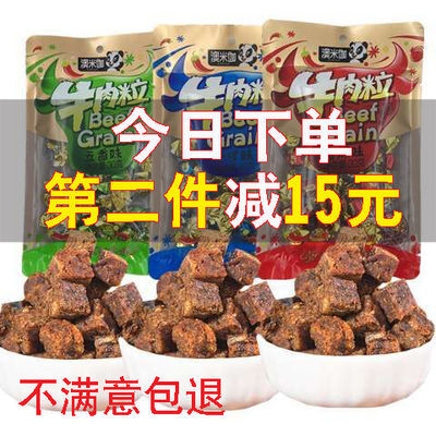牛肉干牛肉粒独立包装五香香辣沙嗲味食品零食肉类美食小吃