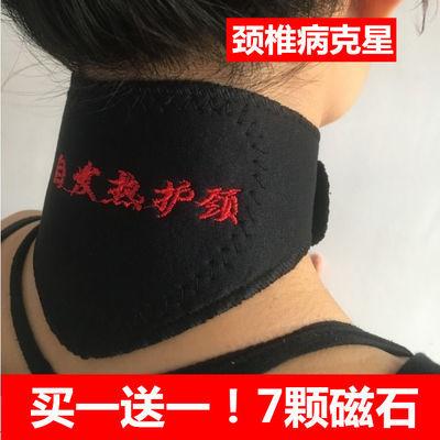自发热护颈椎脖套男女保暖磁疗肩颈宝热敷带脖围颈托