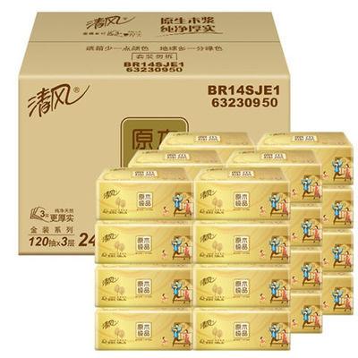 港风清风金装抽纸原木纯品3层150抽20包软抽餐巾纸S码-M码整箱包