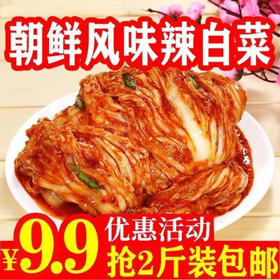 【2袋赔本冲销】辣白菜泡菜1斤装正宗韩国朝鲜风味泡菜东北下饭菜