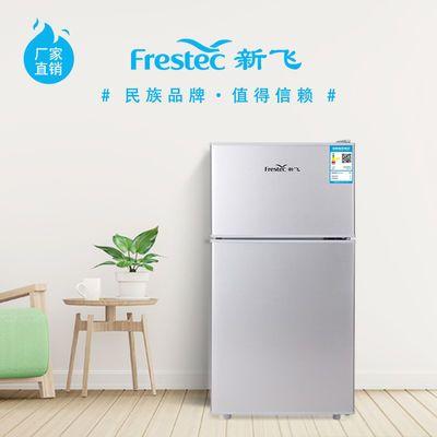 新飞冰箱小型家用双门宿舍冷藏冷冻小冰箱迷你电冰箱节能保鲜特价