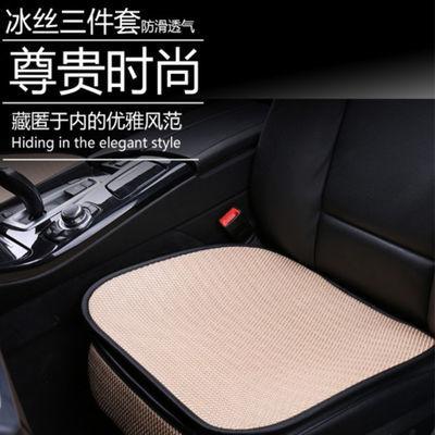 汽车坐垫四季通用凉坐垫汽车坐垫夏季凉垫冰丝无靠背单垫车内用品