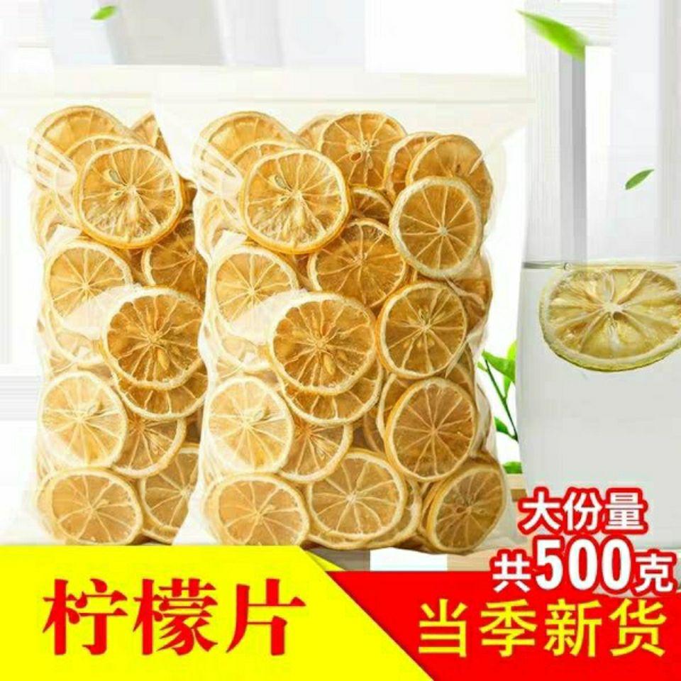 【送礼品】柠檬茶柠檬干片100g-500g新鲜烘干泡茶水果茶袋装花茶