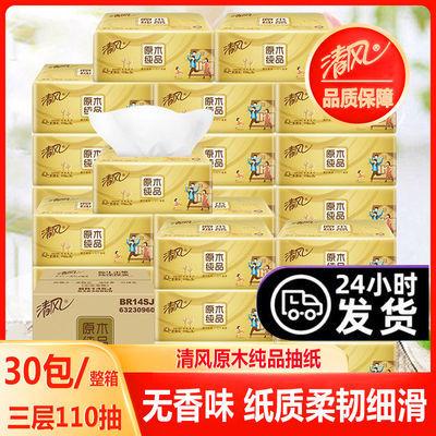 清风抽纸3层110抽整箱30包小规格原木纯品金装抽取式家用餐巾纸