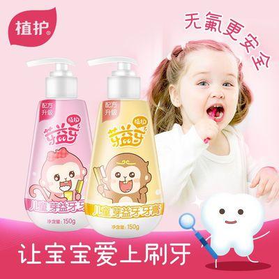 植护家用儿童牙膏150g瓶宝宝防蛀牙护齿清洁美白牙齿香橙味草莓味