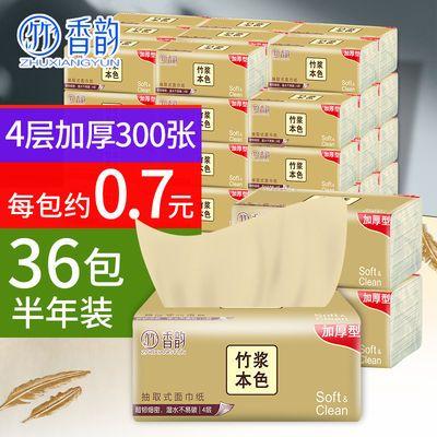 竹香韵36包/24包本色抽纸面巾纸纸抽卫生纸巾家用餐巾纸批发整箱