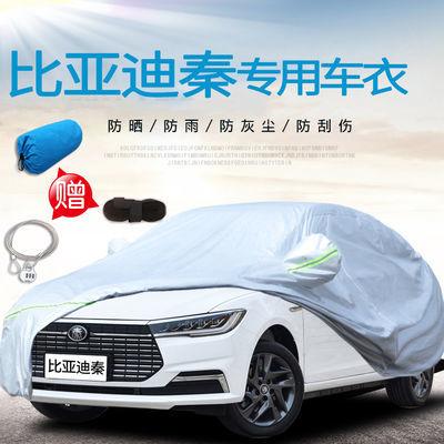 专用于比亚迪秦汽车车衣车罩防晒防雨隔热夏季新款遮阳套外罩