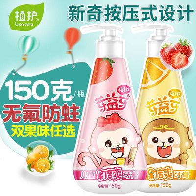 植护家用儿童牙膏150g瓶装 宝宝护齿清洁美白牙齿香橙味和草莓味