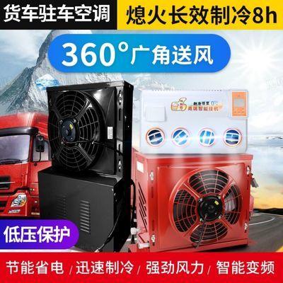 24v大货车驻车空调车载直流变频独立制冷节能环保卡车房车改装12v