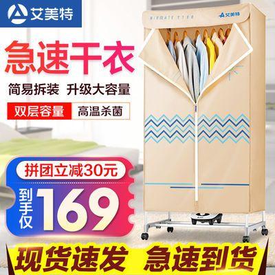 艾美特烘干机家用速干衣烘衣机暖风小型干衣机衣柜哄干衣架烤衣服
