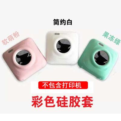 PAPERANG喵喵机水晶壳硅胶套热敏打印机保护套粉色绿白色保护防摔