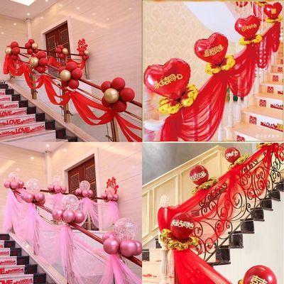 结婚庆用品婚礼婚房布置楼梯扶手浪漫拉花红纱幔气球装饰套装创意