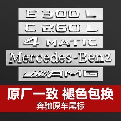 爆款奔驰尾标车贴改装 新E级C级C260L/E300L/GLC/AMG字母数字车标