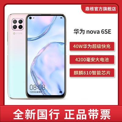 百亿补贴: HUAWEI 华为 nova 6 SE 智能手机 8GB+128GB