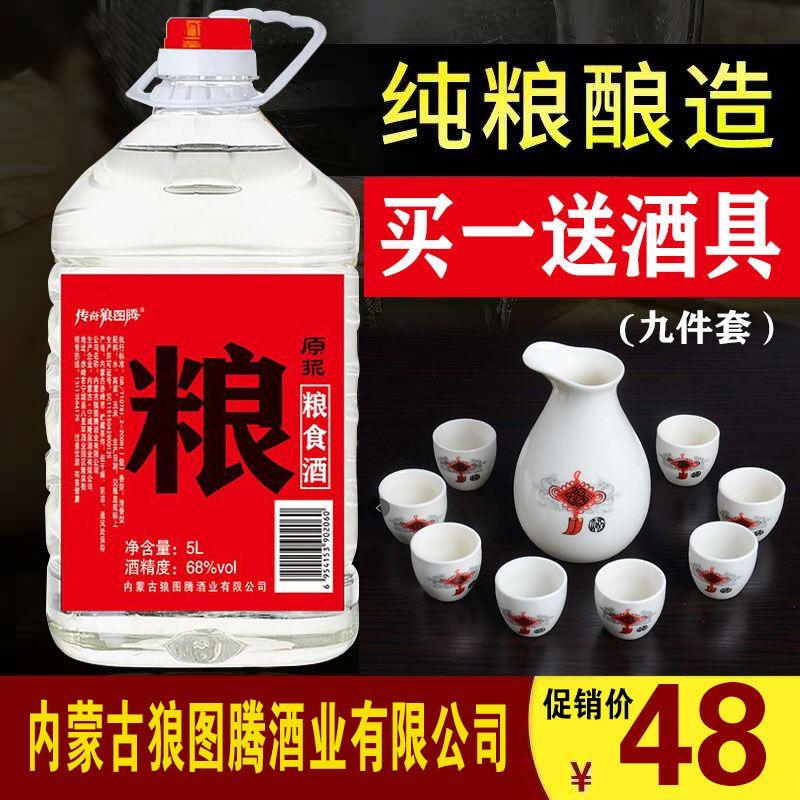 白酒纯粮酿造固态发酵桶装白酒60度/52度/68度5L约十斤可选特价【2月28日发完】