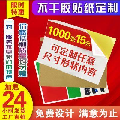 粘胶不干胶小广告户外贴纸定制名片印刷自粘定做标签商标合格证不