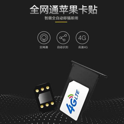 正版db卡贴美日版苹果iPhone 8Plus/6/6P/6S/5S/X电信移动联通4G