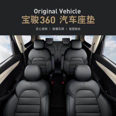 宝骏360六座专用汽车座套2+2+2全皮四季通用全包围坐垫专车定制