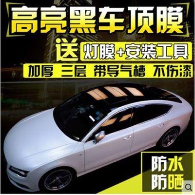 爆款【赠送灯膜1米】汽车车顶膜高亮仿天窗亮黑膜亮光黑改色膜车