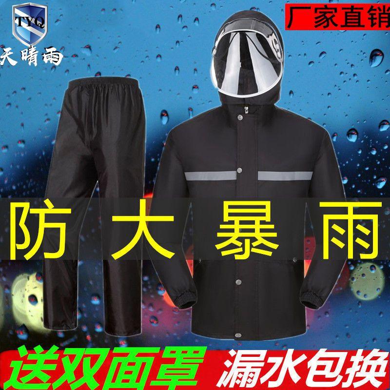 雨衣雨裤套装分体防水雨衣男反光雨衣电动车摩托车双层加厚防暴雨
