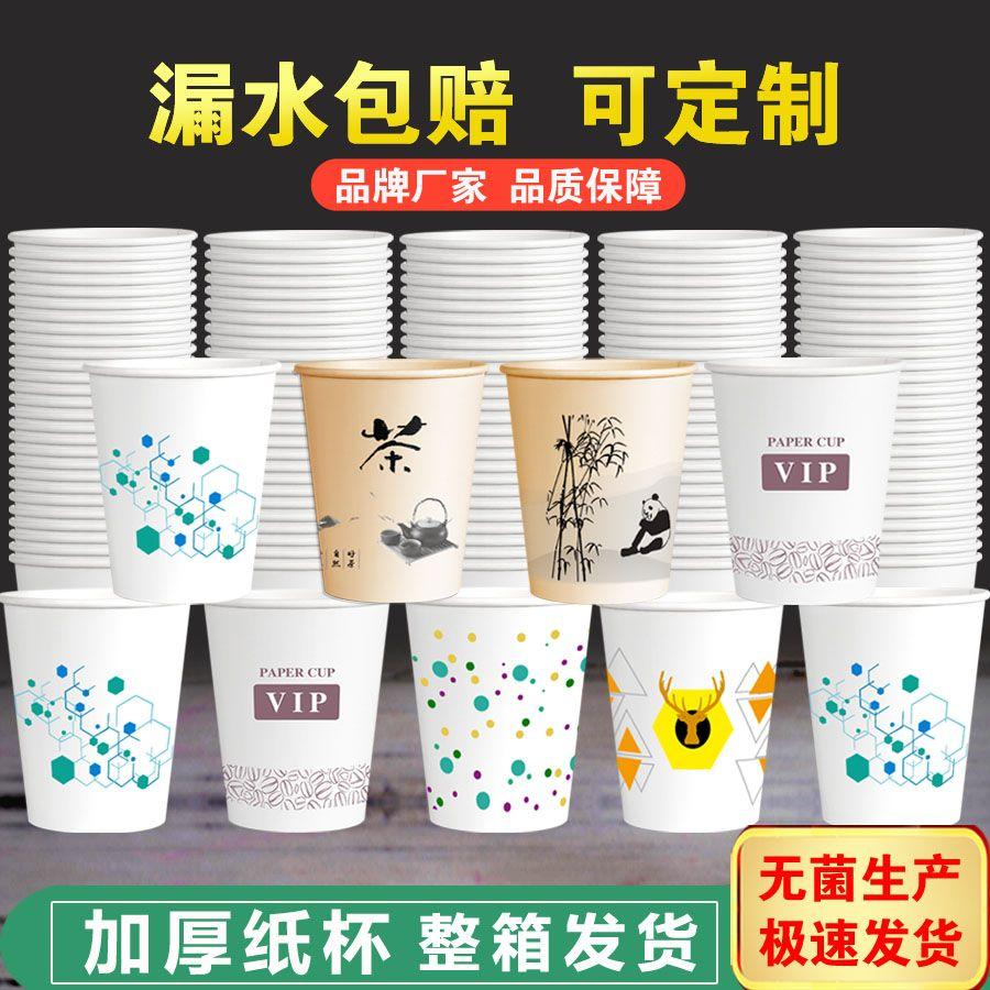 特价纸杯一次性杯子加厚口杯批发商用家用办公可定制logo整箱包邮的细节图片3