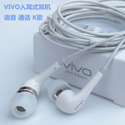 爆款vivo耳机原装X9 X20 X21 X7 X6 Y66 Y75通用线控带麦入耳式耳
