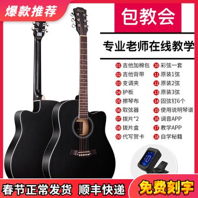 初学者38寸41寸民谣木吉他新手练习吉它男女学生成人入门jita乐器