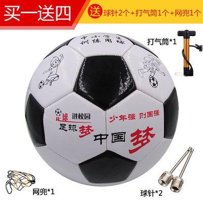 2020新款【学校指定校园足球】中小学生儿童成人训练比赛足球5号