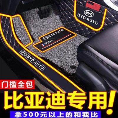 爆款比亚迪F3 速锐 G3 L3 S6宋元F0 E5宋MAX秦唐全包围汽车脚垫