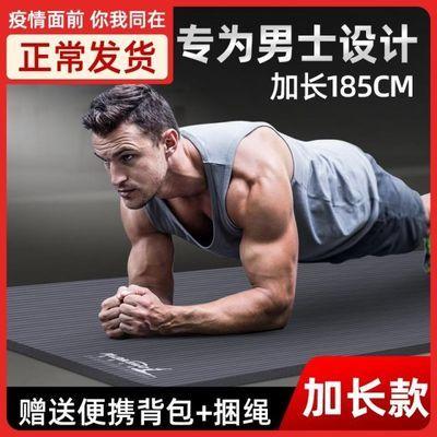 瑜伽垫男士仰卧起坐垫子训练健身加厚加宽加长家用防滑平板支撑垫