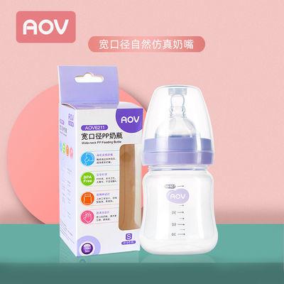 AOV 安姆特婴儿奶瓶防摔 宽口防爆防涨气150ml 新生儿宝宝喝水瓶
