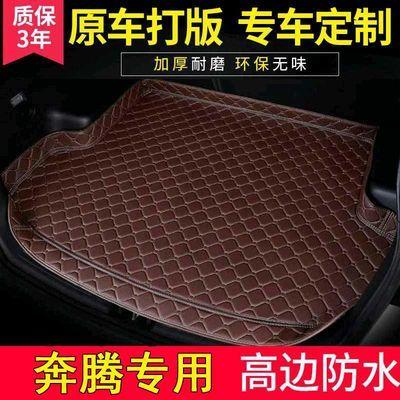 一汽奔腾X40后备箱垫x80b50b30b70b90t33T77t99专用尾箱垫