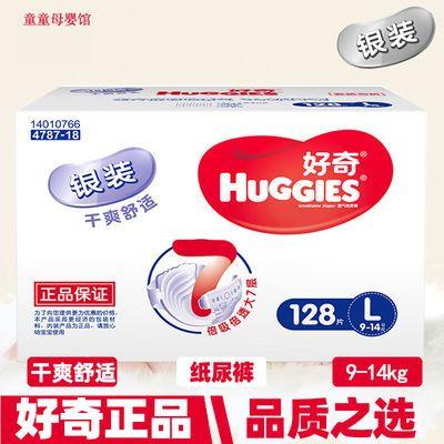 19年好奇银装纸尿裤L128片婴儿尿不湿大号L64片干爽舒适9-14kg
