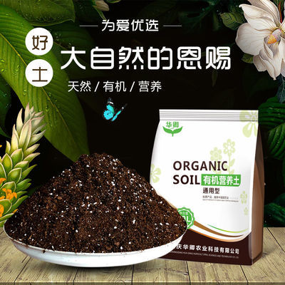 花土营养土通用种花种菜土壤多肉土绿萝花卉肥料盆栽种植土多规格