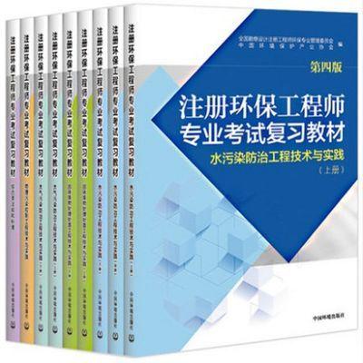 备考2020年注册环保工程师专业考试复习教材第四版全套9本