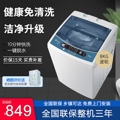 【10分钟快洗】小天鹅全自动8公斤波轮洗衣机静音家用大容量洗脱