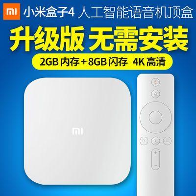 小米盒子4代电视盒子智能语音高清wifi无线网络电视机顶盒4播放器